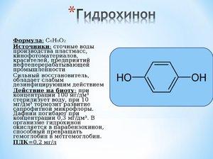 Пигментные пятна: гидрохинон
