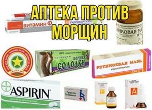 Аптека для лица от морщин
