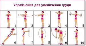 Какими способами увеличить грудь