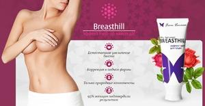 Как можно увеличить грудь