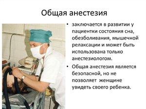 Стадии общей анестезии