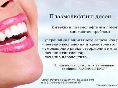 Плазмолифтинг в стоматологии - Плазмолифтинг десен, I-PRF