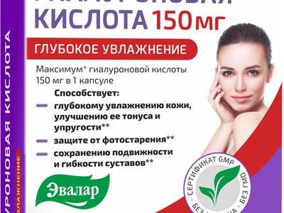 Гиалуроновая кислота в таблетках и капсулах для приема внутрь от морщин и старения кожи